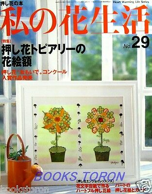 My Pressed Flower Life No.29 /Japanese Handmade Flower Craft Pattern Book