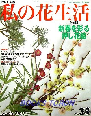 My Pressed Flower Life No.34 /Japanese Handmade Flower Craft Magazine
