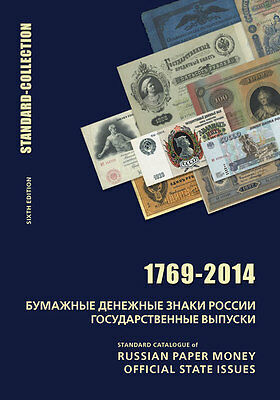 Standard Catalogue of Russian Paper Money. State Issues.