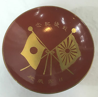 WWII Japanese Military Red Lacquer Sake Cup