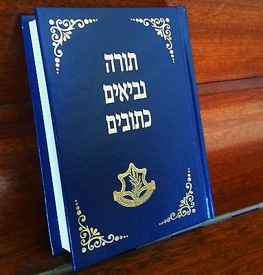The Holy Jewish Bible Tanakh / Tanach in HEBREW from IDF ...