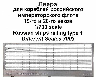Photo-etched set Russian ships railing, type 1 1/700