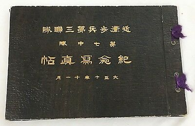 WWII Japanese Army 3rd Infantry Yearbook