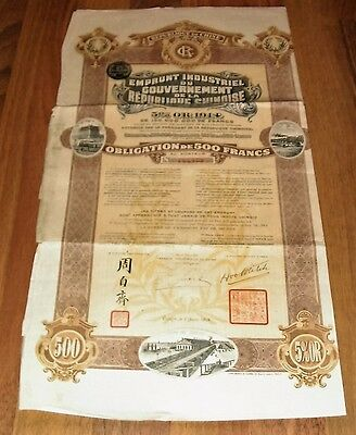 Obligation - Emprunt Industriel Chinois - China - Chinese- 1914.