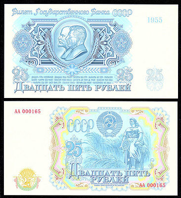 25 rubles 1955