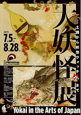 Woodblock Prints Yokai in the Arts of Japan  Museum Mini-Poster 15-20-11