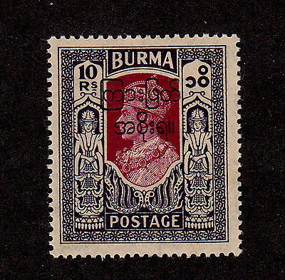 Burma - 1947 - SC O55 - H - King George VI - Official