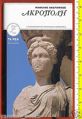 #5625 Europe Greece 2009.Book. Akropolis. 128 pg.Exploration & Travel, Hardcover