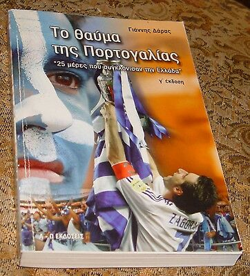 #4077 Greece 2005.Book–I.Daras:The miracle of Portugal. 20x14 cm  380 pg