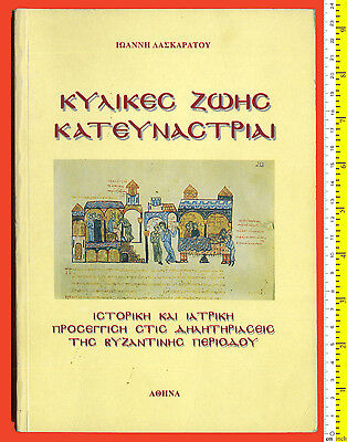 #5342 Greece 1994. Book. The poisoning in Byzantium. 336 pg