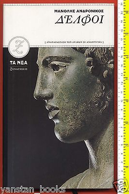 #5630 Europe Greece 2009.Book. Delphi. 21x13 cm. 128 pg. Exploration & Travel, H