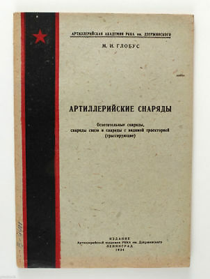 1934 Soviet Russian ARTILLERY SHELLS Red Army Book Manual Illustrated