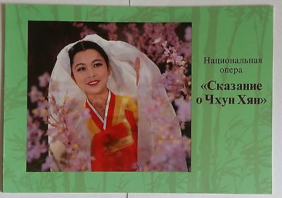 1991 'Chun Hyang' 춘향전 Opera Album Sheet Music Pyongyang North Korea DPRK