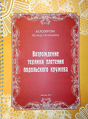BOBBIN LACE PATTERNS LACEMAKING russian book