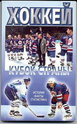 Hockey Guide USSR Soviet Russia (Stats, photo...254 pages)