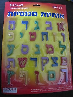 27 pc Israel Hebrew Alphabet (Aleph Bet) Magnetic Letters learning