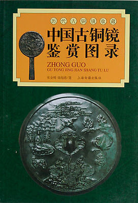 Catalogue and Appreciation of Chinese Bronzes Mirror