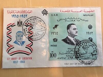 Egypt UAR 1965 13th anniversary of liberation FDC