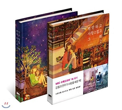 Puuung Illustration Book Set Love is Grafolio Couple Love Story Korean Hardcover