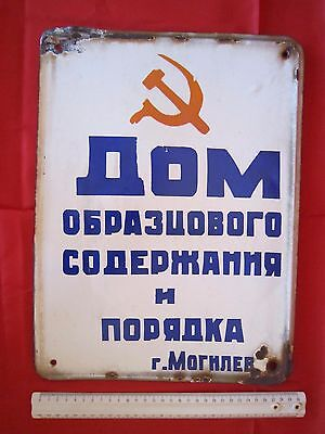Enameled plate, a sign on the house. Hammer and sickle. THE USSR.