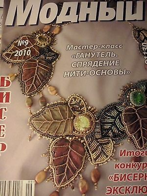 BEAD BEADING BEADED BEADWORK russian magazine book 9/10