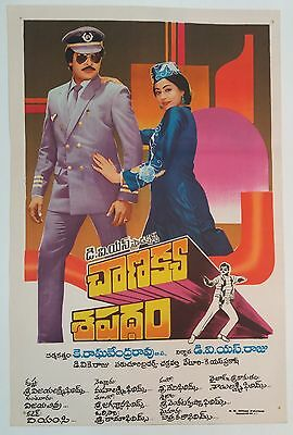 Indian Vintage Old Bollywood South Indian Telugu Movie Poster