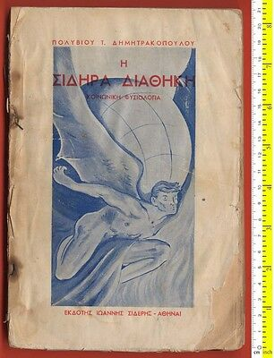 #4094 Greece 1956. Book. The iron will 240 pg.
