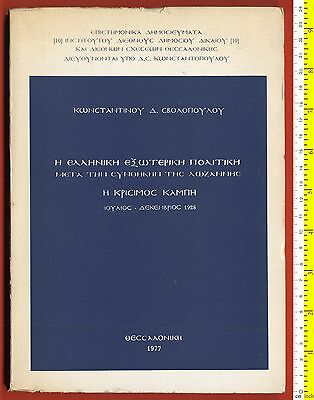 #4082 Greece 1977. Book. The Greek foreign policy after 1923. 208 pg