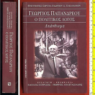 #4080 Greece 1995. Book. Political writings of George Papandreou. 564 pg