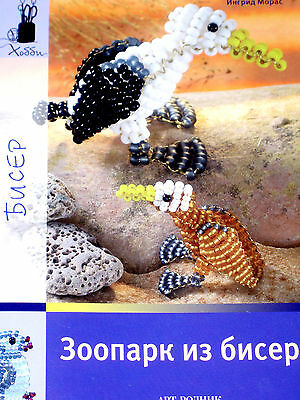 3D ANIMALS BEADED BEADING BEAD BEADWORK  russian book