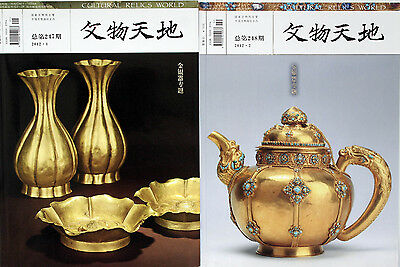 Cultural Relics World Jan-Feb 2012 with Gold and Silver Ware monographic study