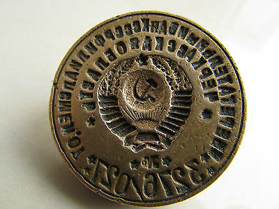 the seal of the savings Bank of the USSR
