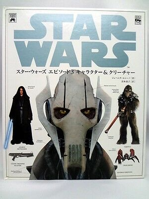 STAR WARS Episode 3 Character & Creature from JAPAN First Edition First Printing