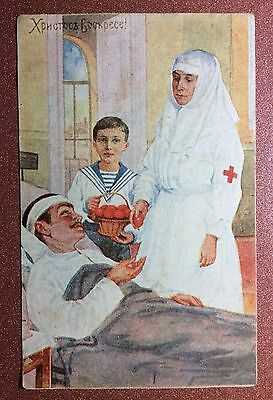 Imperial Russia Easter postcard 1915s circa WWI Red Cross wounded Hospital egg