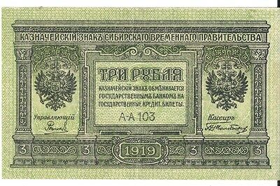 Russia, Russia, 3 Roubles .1919