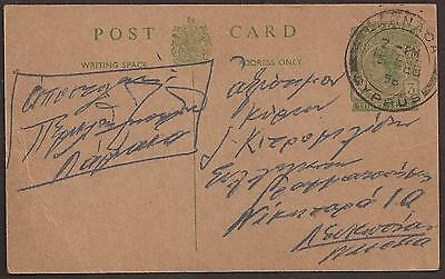 CYPRUS 1958 QEII 3 mils POSTAL STATIONERY POSTCARD COMMERCIALLY USED LOCALLY