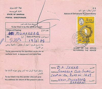C 512 Bahrain 1988 parcel card used to India