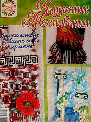 BEAD BEADING BEADED BEADWORK russian book 4/11