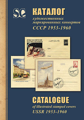 Russia USSR Catalogue Covers 1953-1960 (Zagorsky).