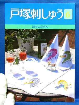 Totsuka Embroidery - Sea Story /Japanese Needlework Craft Pattern Book