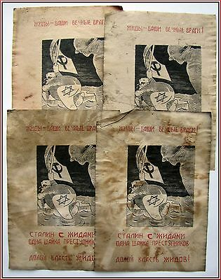 Ww2 German Leaflet - Red Army Soldiers & Commanders -No Ammunition & Food Supply