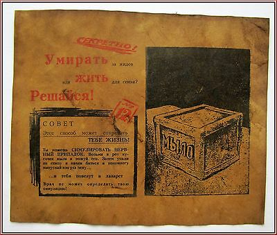 RARE WWII WW2 GERMAN AGITATION LEAFLET - SIMULATION ADVICE for RED ARMY SOLDIERS