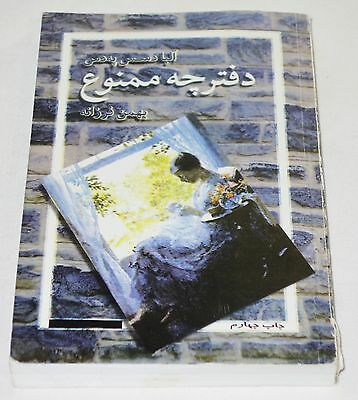 Very Rare Daftarchah-I Mamnu Arabic Softcover Book