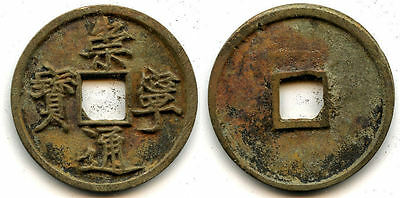 Authentic HUGE 10-cash, Emperor Hui Zong (1101-1125), Song dyn, China (H#16.399)