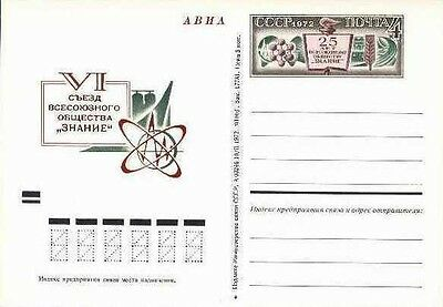 1972 Russia/USSR hard to find postcard - ERROR - broken monument-see catalogs