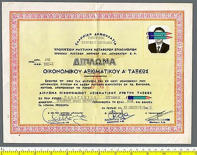 #29964 Greece 1970. Diploma of an officer of the merchant navy / revenues.