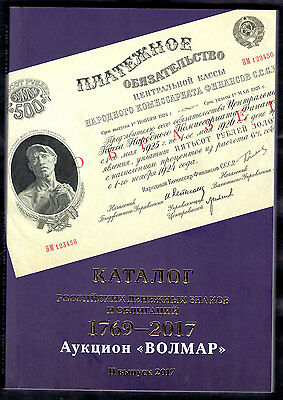 Catalogue-price list Russian banknotes and bonds 1769-2017 Volmar, №2 2017