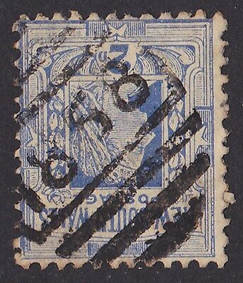 New South Wales Postmark : Numeral 1858 of New Park, (4½mm, RRRR).