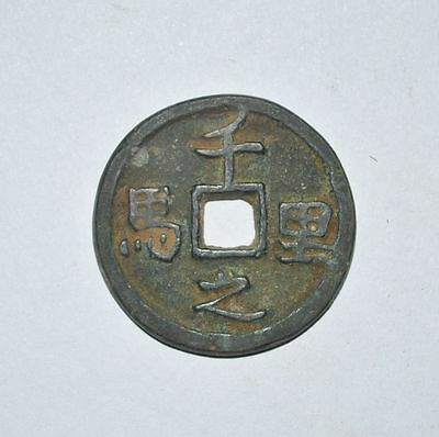 China Old Antique Ancient Bronze Coin Horse Pattern