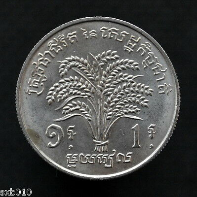 CAMBODIA 1 Riel (F.A.O.) coin. 1970. km59. exact item pictured.